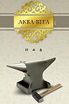 Аква Вита -